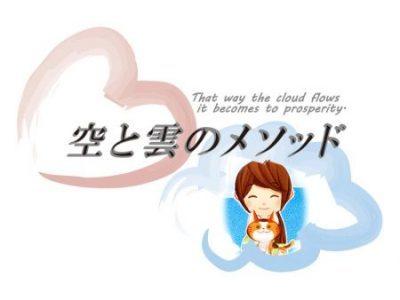「空と雲のメソッド in 名古屋」開催します。