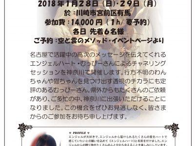 2018年1月28日~29日エンジェルハート♡むっぴーさん「チャネリングセッションin神奈川」を開催します。