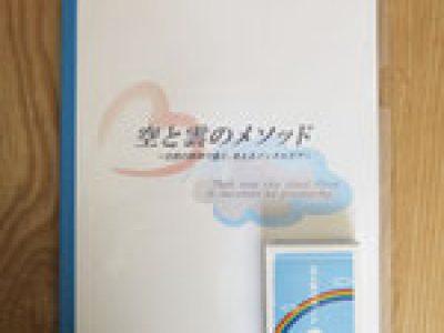 10月8日~9日えびなりえさんの「空と雲のメソッド~in名古屋」開催しました。