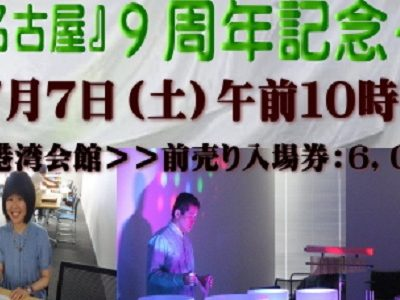 7月7日【エンゼルハウス in 名古屋 9周年記念イベント】開催