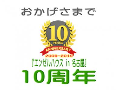 7月5日~7日【10周年記念3Days&祝宴】開催