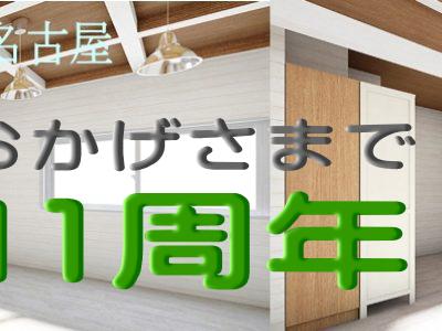 7月4日~7日:『エンゼルハウス名古屋11周年記念4'Days』開催します。