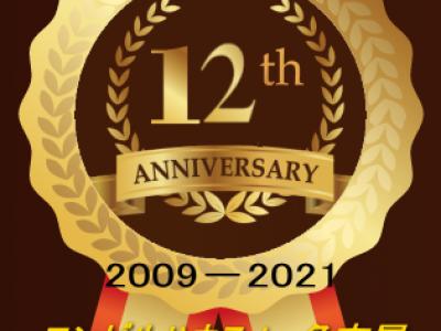 7/10:12周年記念熱田神宮参拝懇親会